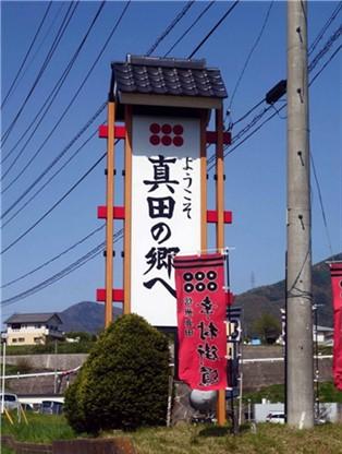 真田丸 ロケ地 上田市