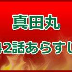 真田丸 42話のあらすじネタバレと感想