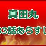 真田丸 33話のあらすじネタバレと感想