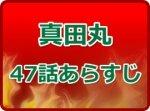真田丸 ネタバレ 47話