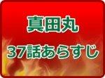 真田丸 ネタバレ 37話