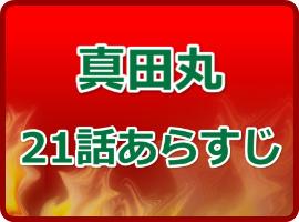 真田丸 ネタバレ 21話