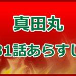 真田丸 31話のあらすじネタバレと感想
