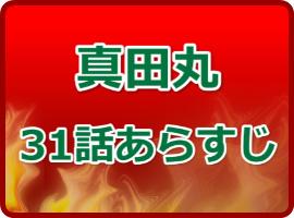 真田丸 ネタバレ 31話