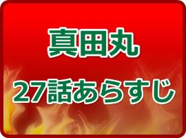 真田丸 ネタバレ 27話