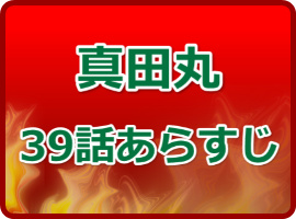 真田丸 ネタバレ 39話