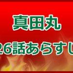 真田丸 26話のあらすじネタバレと感想
