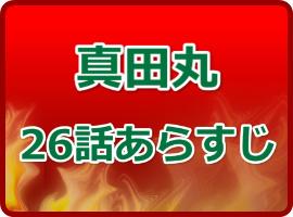 真田丸 ネタバレ 26話