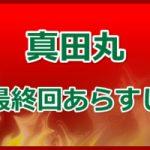 真田丸の最終回・結末までをネタバレ
