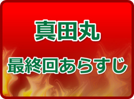 真田丸最終回のあらすじネタバレ 意外な結末!