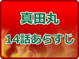 真田丸 ネタバレ 14話