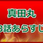 真田丸 3話のあらすじネタバレと感想