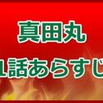真田丸 1話のあらすじネタバレと感想