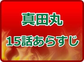 真田丸 ネタバレ 15話