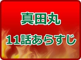 真田丸 ネタバレ 11話