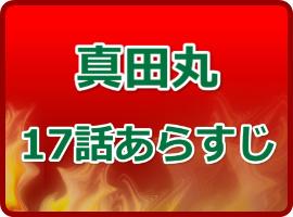 真田丸 ネタバレ 17話