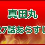 真田丸 27話のあらすじネタバレと感想