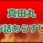 真田丸 5話のあらすじネタバレと感想