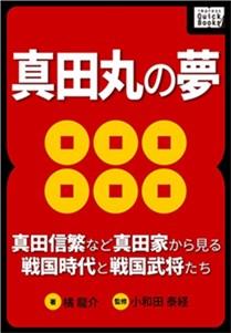 真田丸 本2