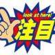 大河ドラマ「真田丸」のキャスト紹介!真田十勇士は誰だ!?